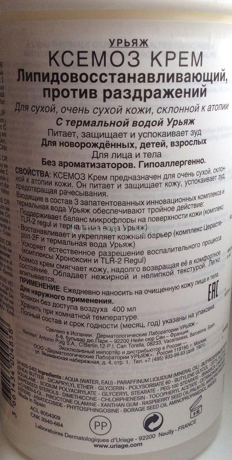 Урьяж Ксемоз крем инструкция